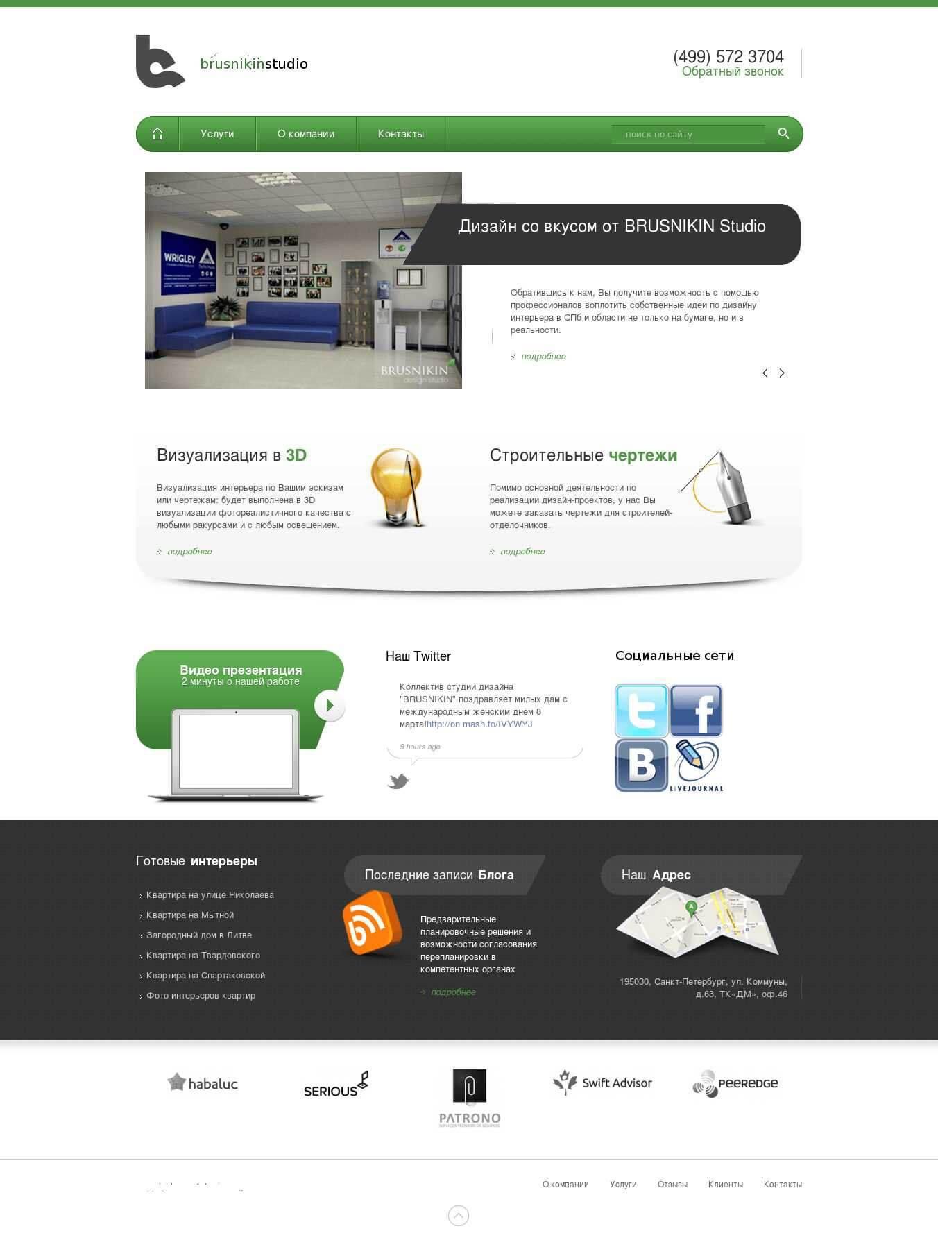 Разработка сайта под ключ для бюро дизайна интерьеров