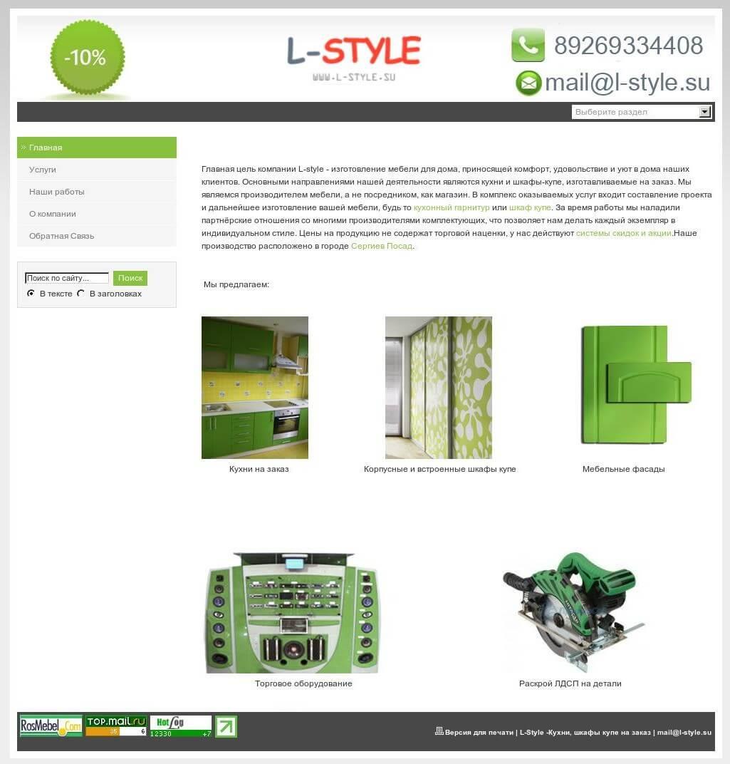 Разработка сайта для мебельной компании L-Style в городе Сергиев Посад