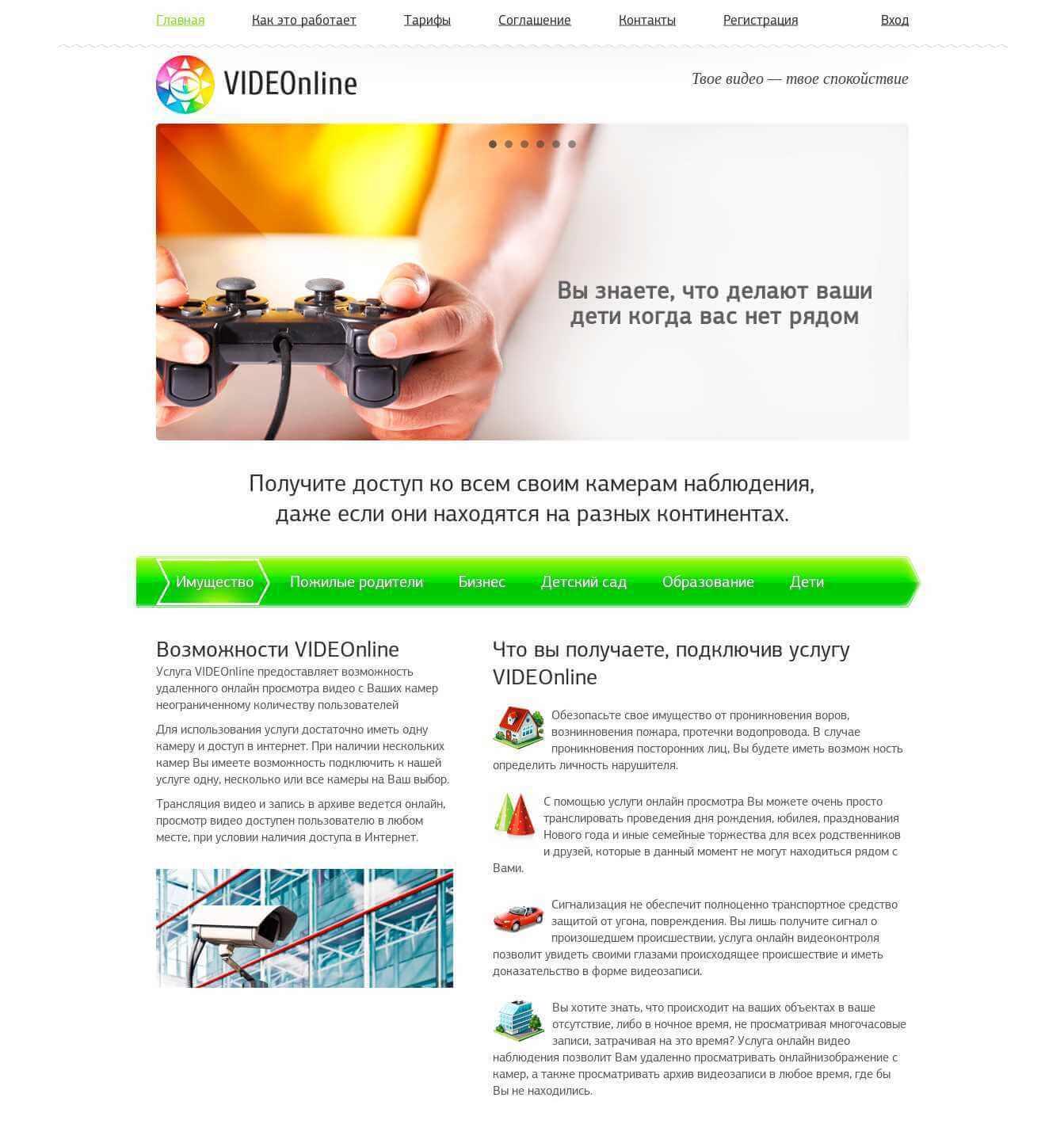 Разработка Landing Page для компании устанавливающей видеонаблюдение