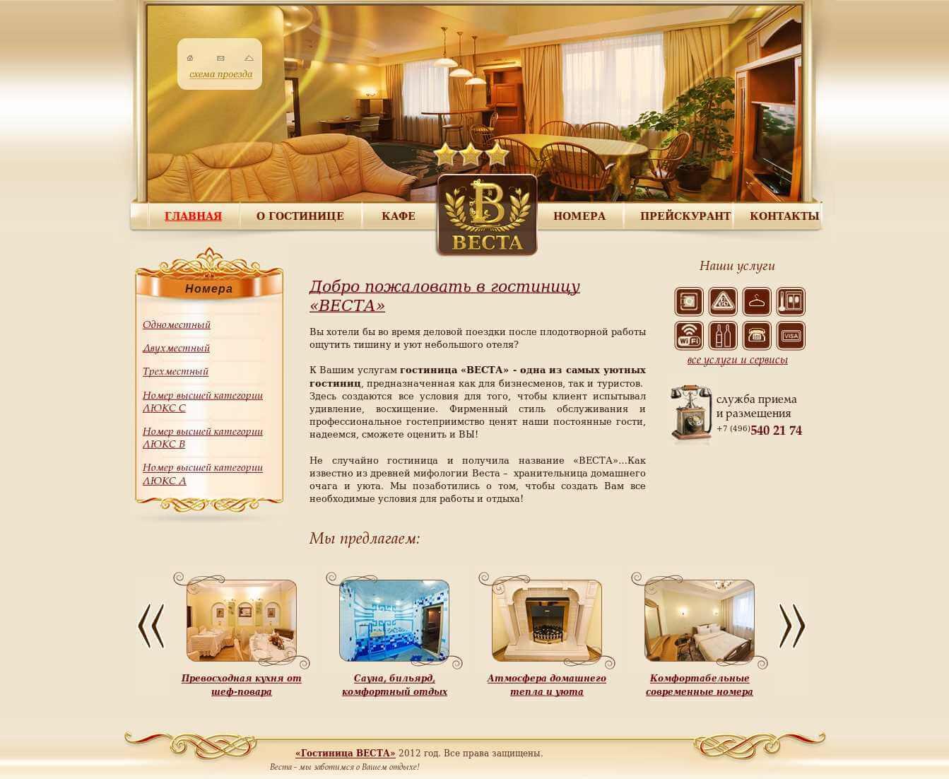 Разработка сайта для гостиницы под ключ