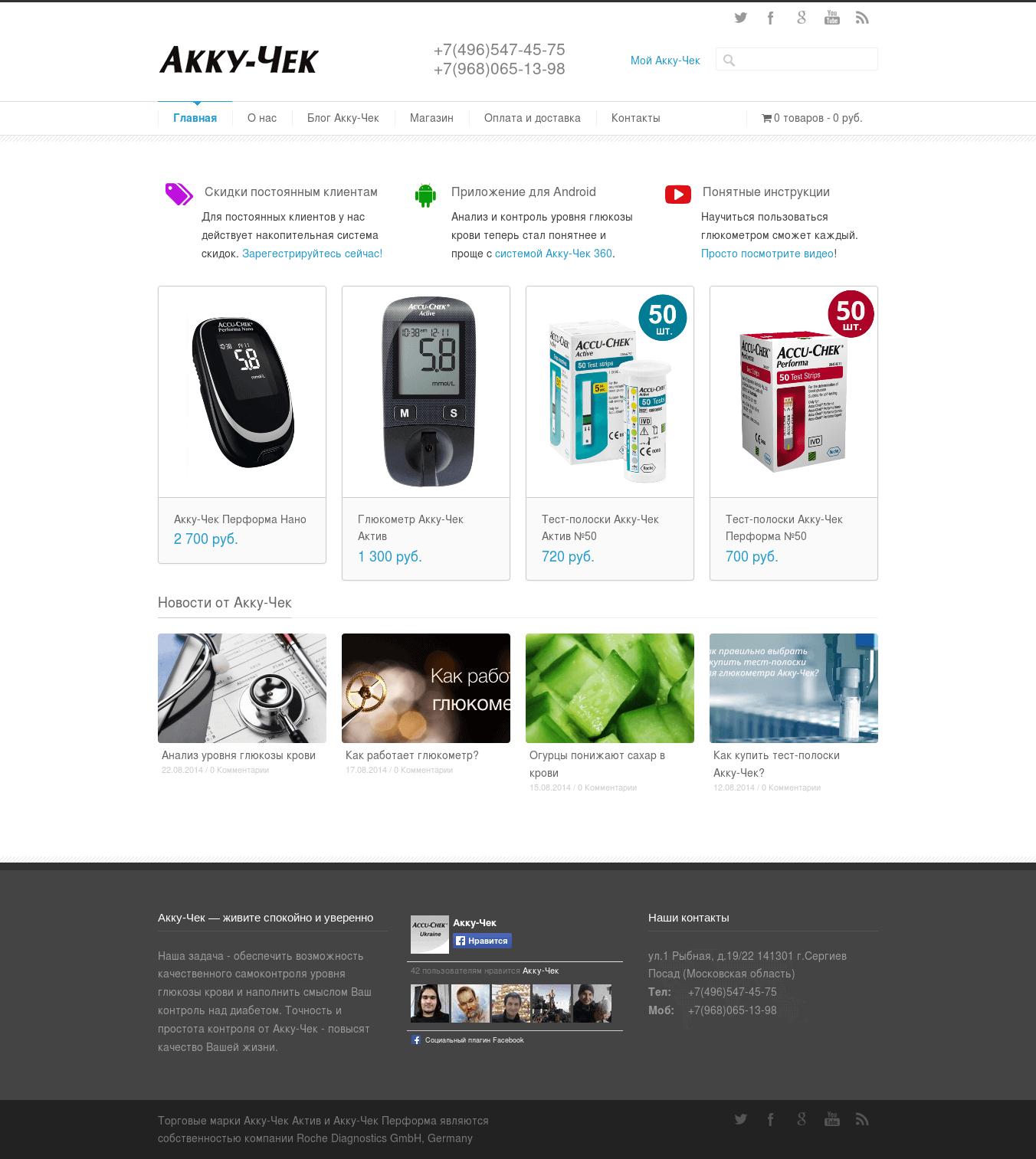 Создание медицинского интернет-магазина