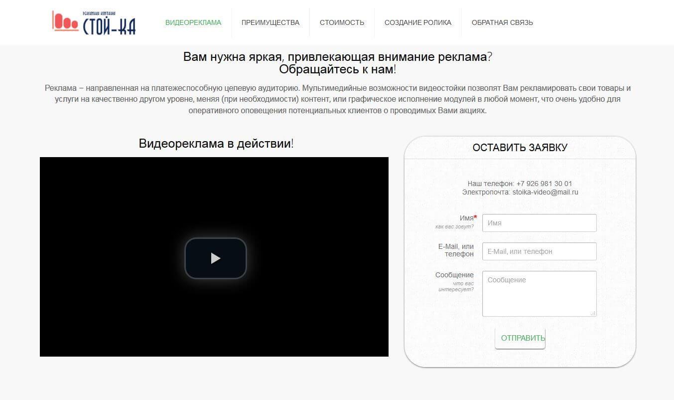 видеореклама сергиев посад
