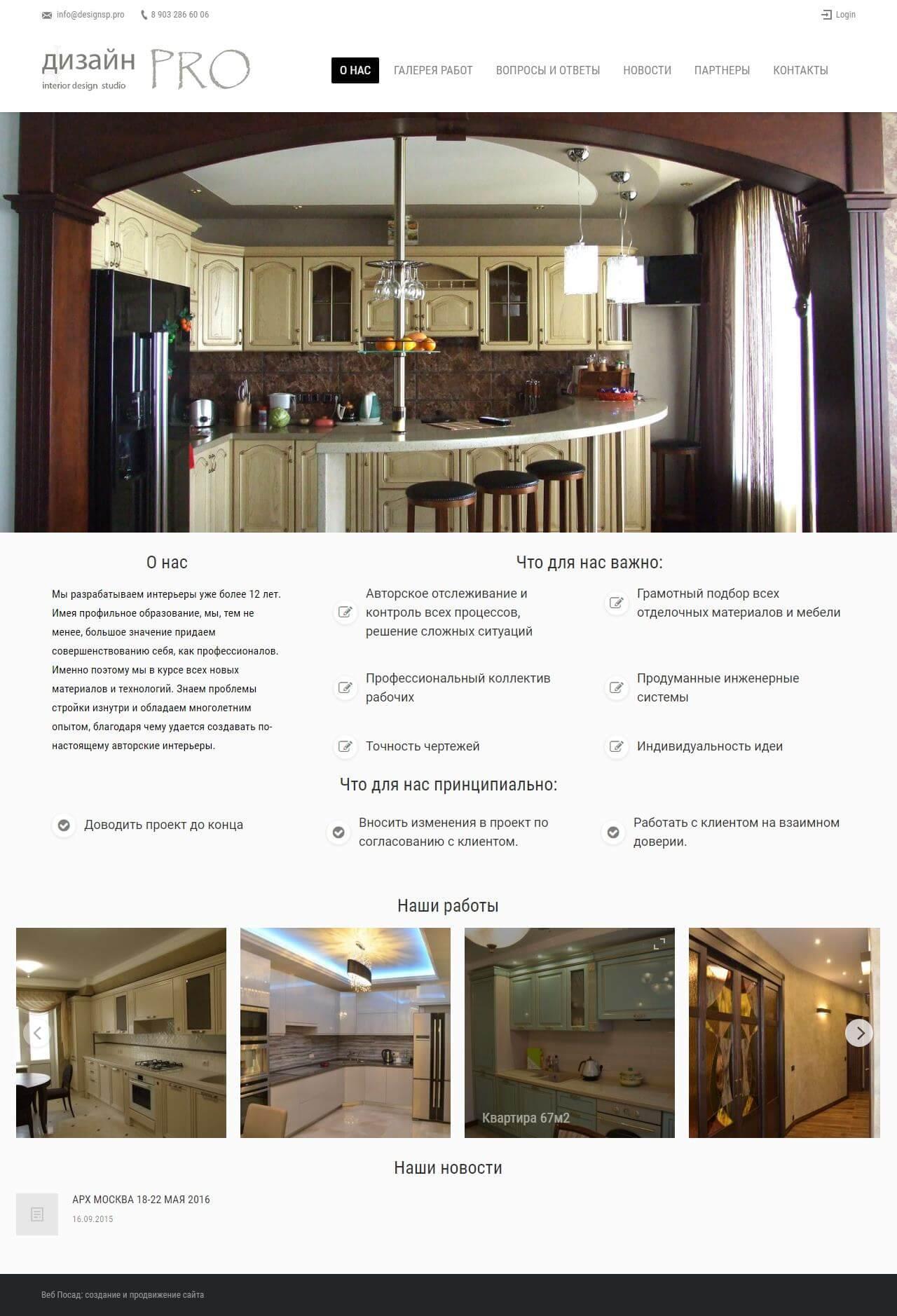 Сайт дизайна интерьеров в Сергиевом Посаде