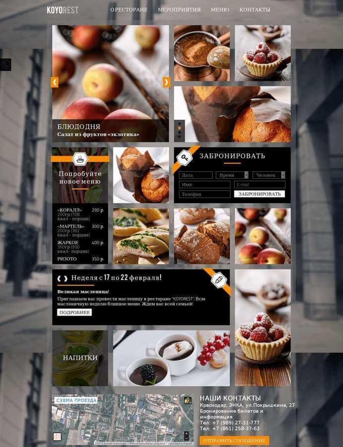 Создание сайта для ресторана Сергиев Посад