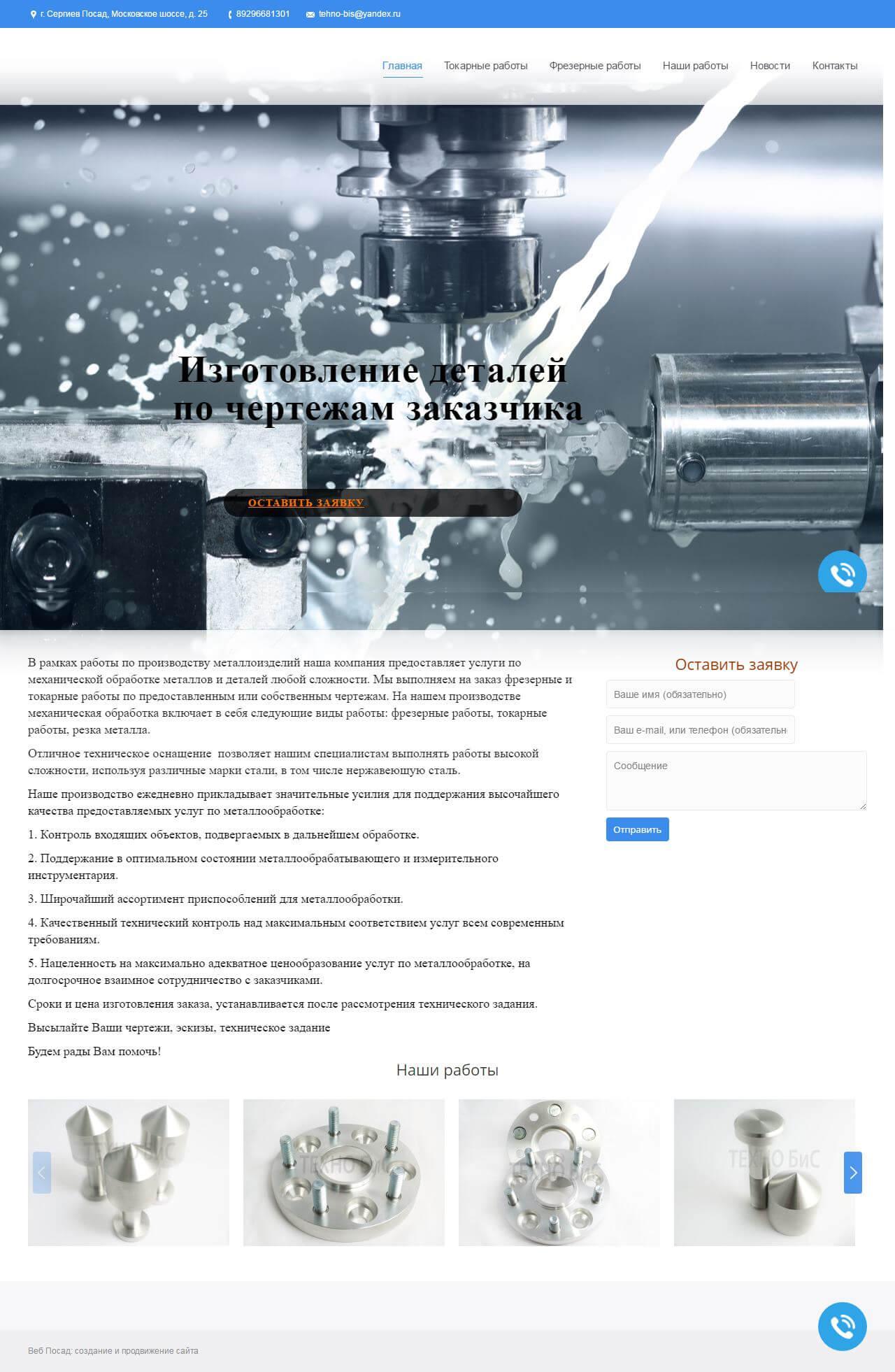 Токарные и фрезерные работы сайт ТехноБиС