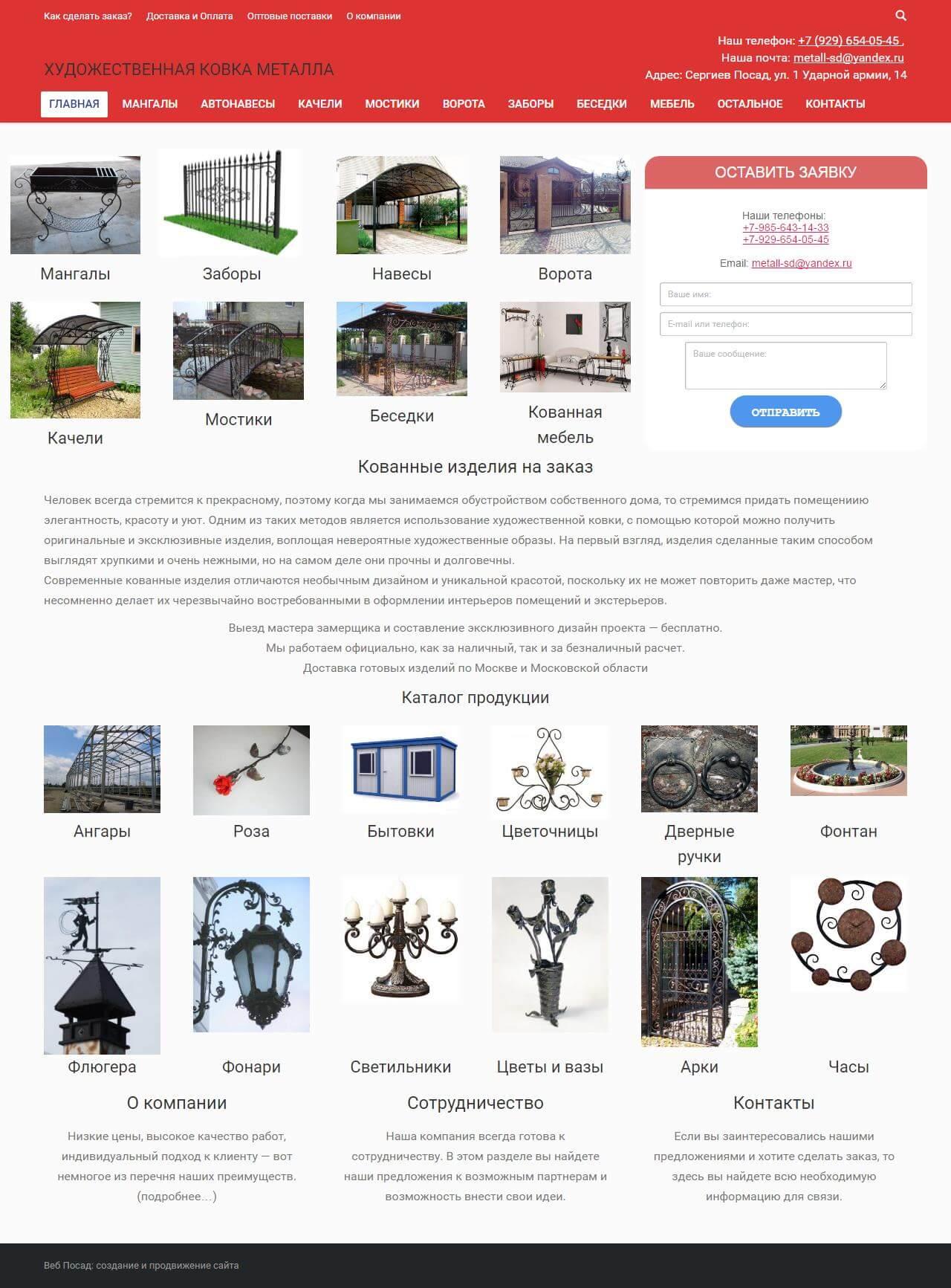Создание сайта для художественной ковки металла