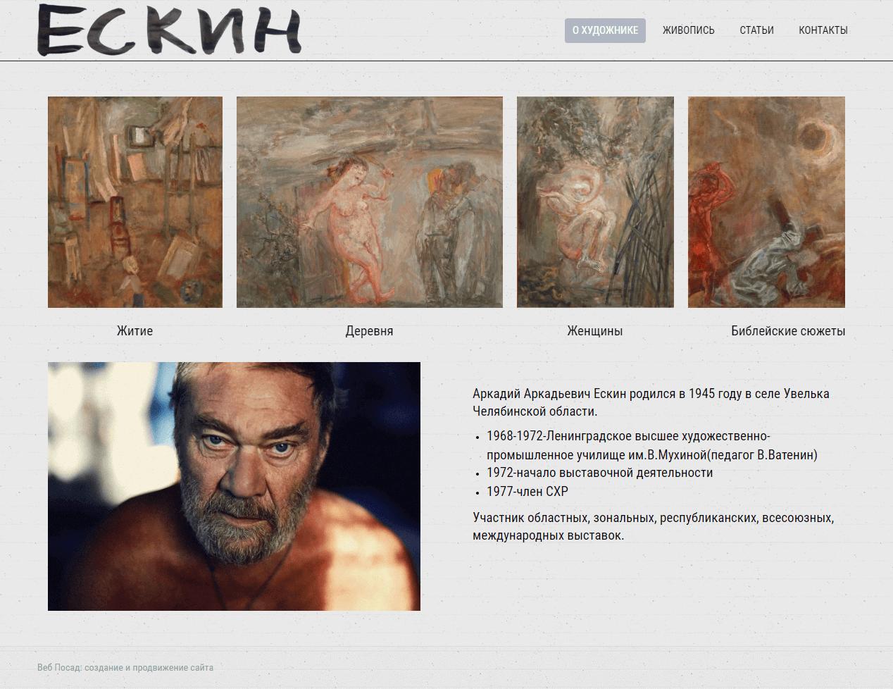 Создание сайта художника Аркадия Ескина