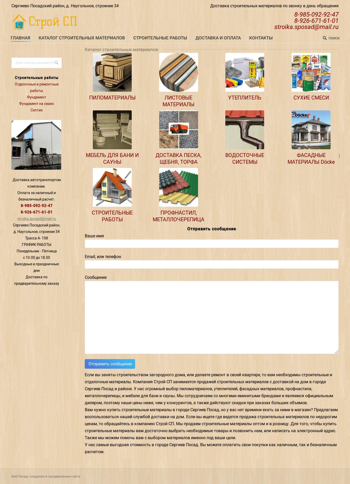 Создание сайта для строительной компании Строй СП